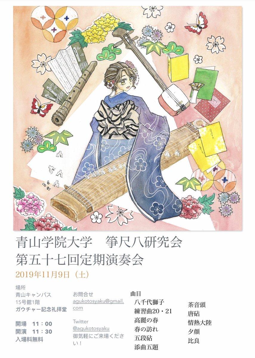 青山学院大学 箏尺八研究会 第57回定期演奏会