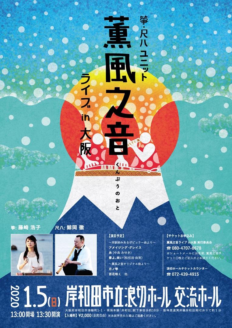 箏・尺八ユニット 薫風之音ライブin大阪