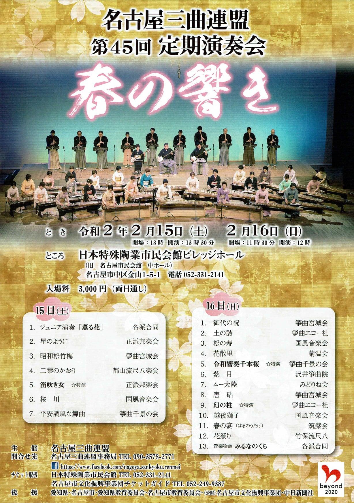 名古屋三曲連盟 第45回 定期演奏会 春の響き