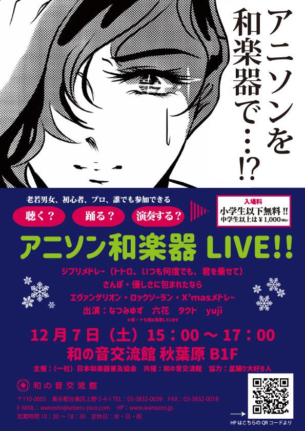 アニソン和楽器LIVE!