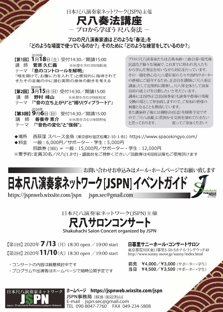 日本尺八演奏家ネットワーク 主催 『尺八奏法講座』Vol.2