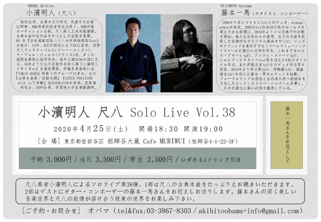 小濱明人 尺八 Solo Live Vol.38