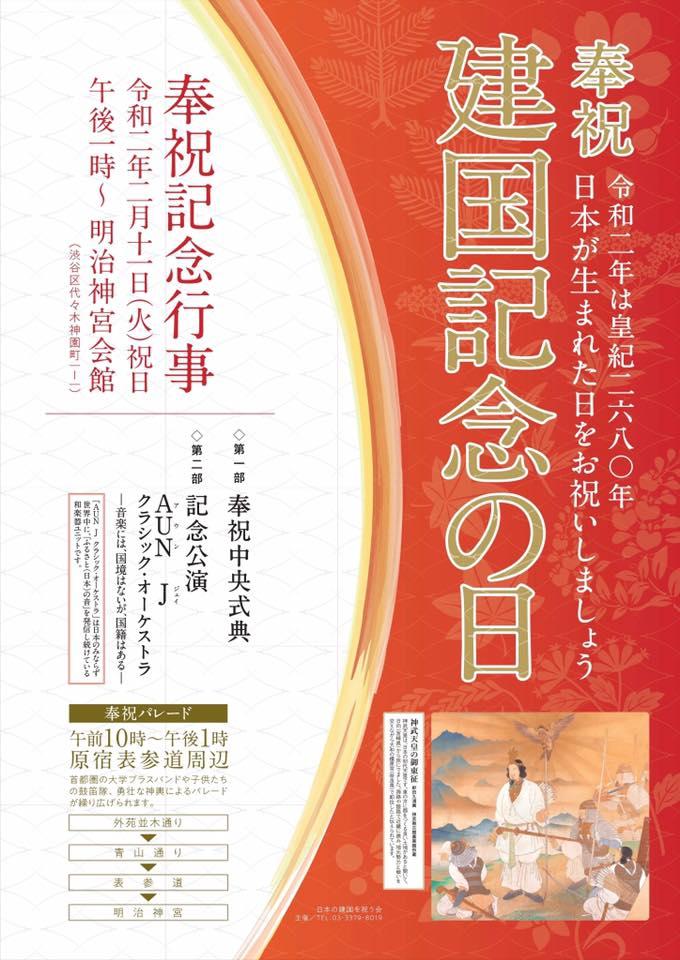 AUN J 出演 建国記念の日「奉祝記念行事」