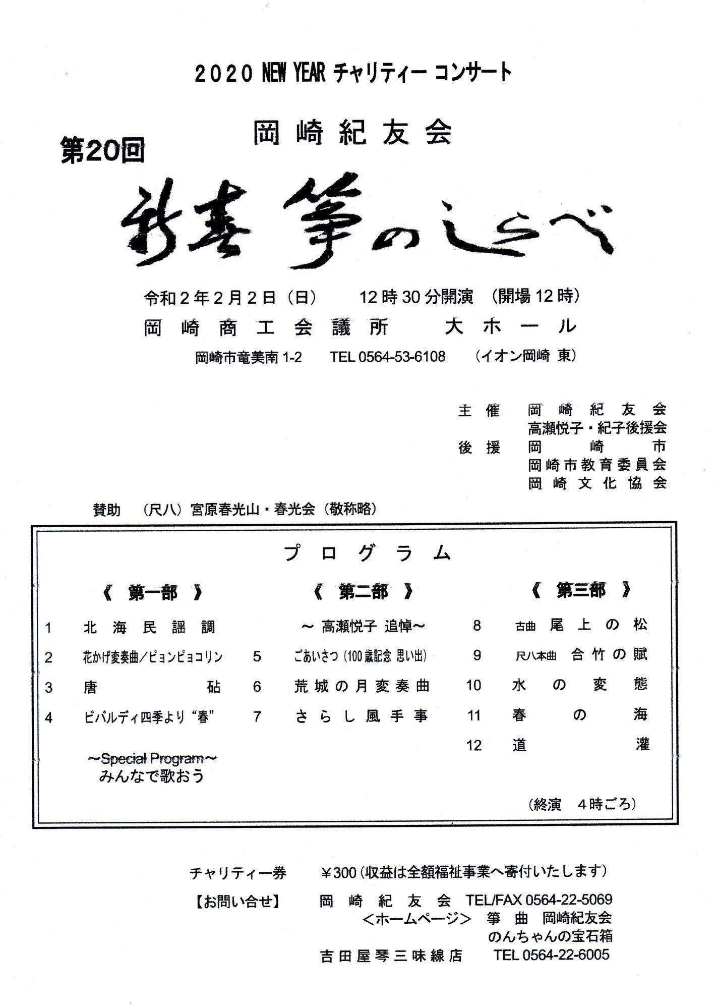 岡崎紀友会のチャリティーコンサート