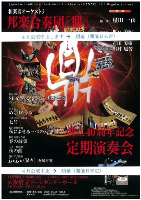 創立40周年記念コンサート(4月中止)