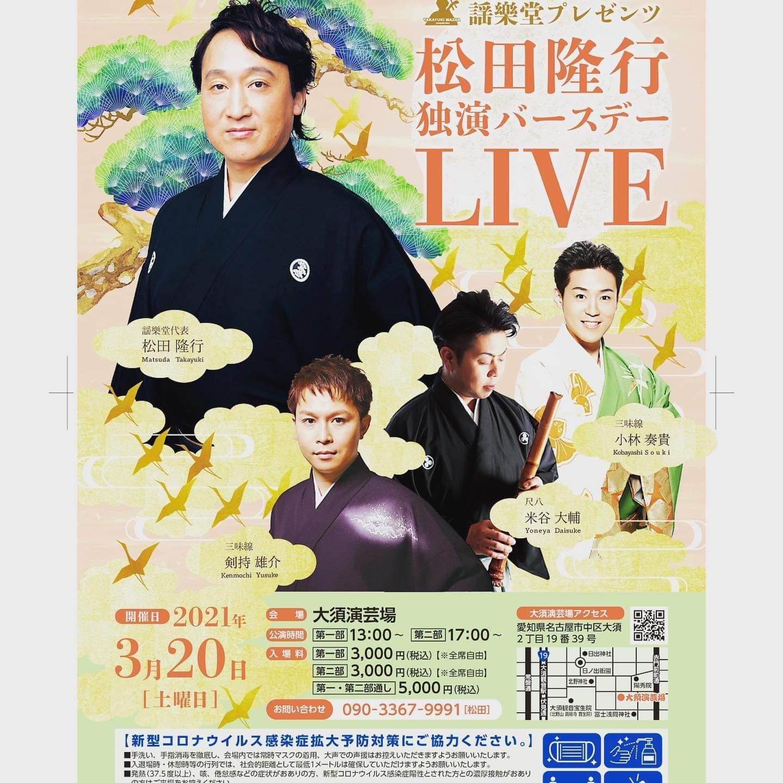松田隆行 独演会 バースデーライブ